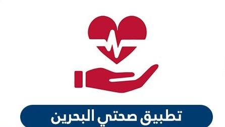 تطبيق صحتي البحرين sehati لتنظيم الخدمات الطبية والمهن والمواعيد