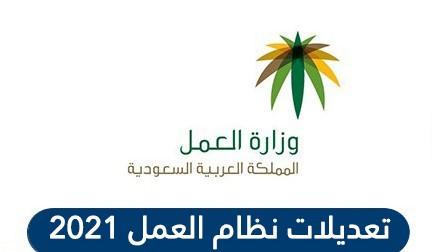 تعديلات نظام العمل 2021 الجديد في السعودية للعامل وصاحب العمل