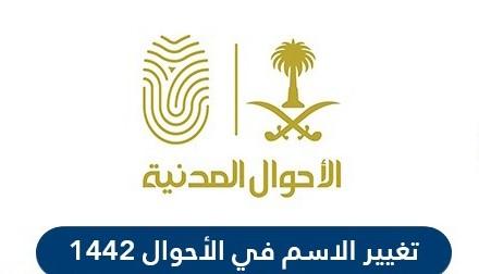 تغيير الاسم في الاحوال المدنية السعودية