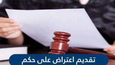 طريقة تقديم اعتراض على حكم الكتروني عبر ناجز في السعودية 1442