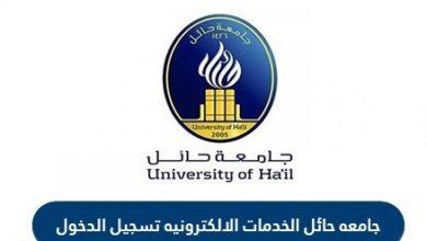 جامعة حائل الخدمات الالكترونية تسجيل الدخول