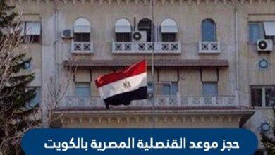 حجز موعد القنصلية المصرية بالكويت