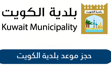 حجز موعد البلدية في الكويت