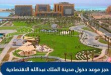 رابط حجز موعد دخول مدينة الملك عبدالله الاقتصادية