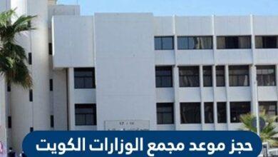 حجز موعد مجمع الوزارات العدل الكويت