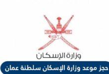 حجز موعد وزارة الاسكان سلطنة عمان 2021