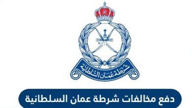 دفع مخالفات شرطة عمان السلطانية وطريقة الاستفسار عن المخالفات