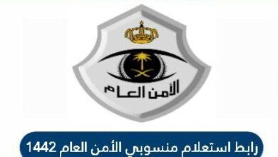 الاستعلام عن منسوبي الأمن العام