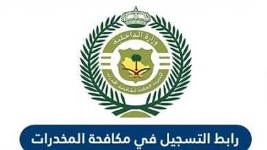 رابط التسجيل في مكافحة المخدرات السعودية 1442