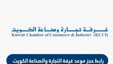 حجز موعد غرفة تجارة وصناعة الكويت
