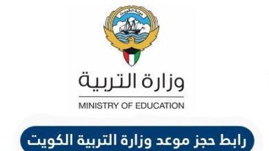موعد وزارة التربية الكويت