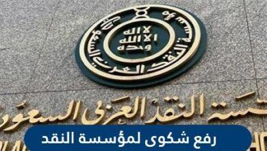 رفع شكوى لمؤسسة النقد العربي السعودي