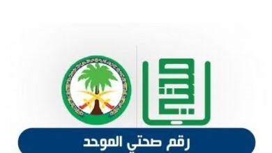 رقم صحتي الموحد في السعودية