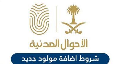 خطوات اضافة مولود جديد للمقيمين في السعودية 2021