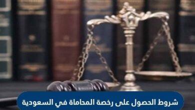 شروط الحصول على رخصة المحاماة في السعودية 2021