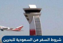 شروط السفر من السعودية للبحرين