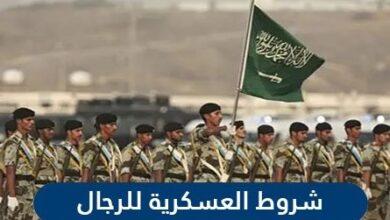 شروط العسكرية للرجال في السعودية