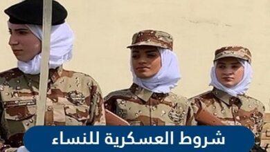 شروط العسكرية للنساء في السعودية 1442