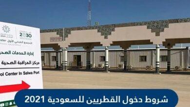 شروط دخول القطريين للسعودية عبر منفذ سلوى 2021
