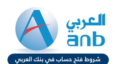فتح حساب في بنك العربي وطريقة انشاء حساب جديد