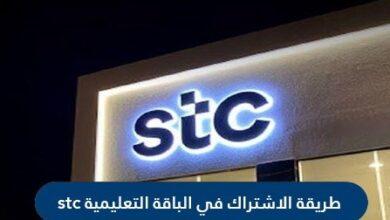 طريقة الاشتراك في الباقة التعليمية stc في السعودية