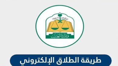 طريقة الطلاق الالكتروني في السعودية