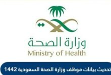 تحديث بيانات موظف وزارة الصحة السعودية 1442