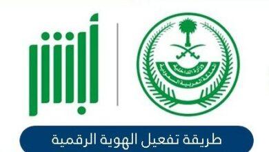 تفعيل الهوية الرقمية في السعودية