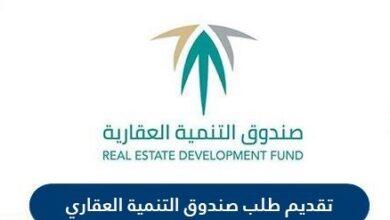طريقة تقديم طلب قرض من صندوق التنمية العقاري السعودي 1442