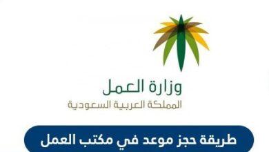 طريقة حجز موعد في مكتب العمل السعودية الكترونياً 1442