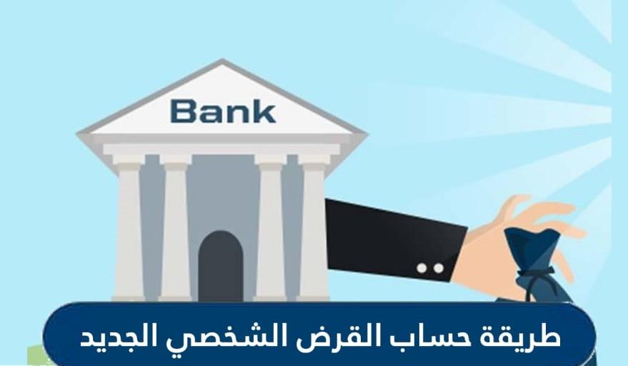 طريقة حساب القرض الشخصي الجديدة في السعودية