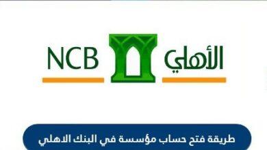 طريقة فتح حساب مؤسسة في البنك الأهلي التجاري في السعودية