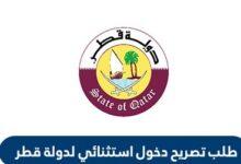 طلب تصريح دخول استثنائي لدولة قطر