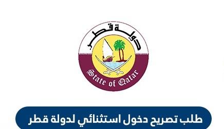 طلب تصريح رسمي لدخول قطر