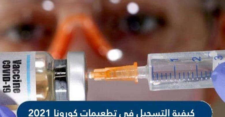 كيفية التسجيل في تطعيمات كورونا 2021