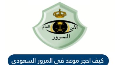 وزارة الداخلية حجز موعد المرور ورابط حجز مواعيد المرور السعودي