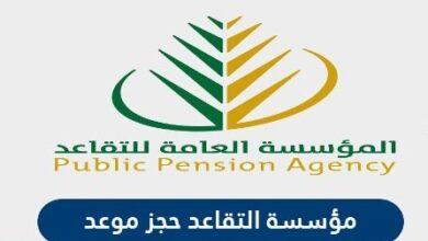 حجز موعد مؤسسة التقاعد في السعودية   تحميل تطبيق مؤسسة التقاعد