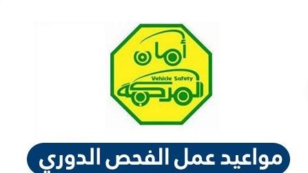 الفحص الدوري للسيارات في السعودية حجز موعد الفحص خدمات السعودية