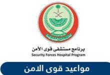 حجز موعد في مستشفى قوى الأمن السعودية دون الذهاب الى المستشفى