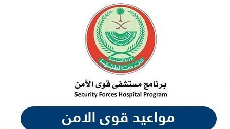 مستشفى قوى الامن السعودية حجز موعد دون الذهاب الى المستشفى خدمات السعودية