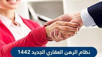 نظام الرهن العقاري الجديد 1442 في السعودية