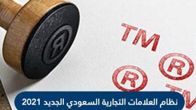 نظام العلامات التجارية السعودي الجديد 2021