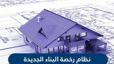 شروط رخصة البناء الجديدة في السعودية 1442