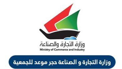 وزارة التجارة الكويت