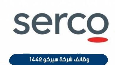 وظائف شركة سيركو 1442 لحملة الثانوية في كافة المناطق