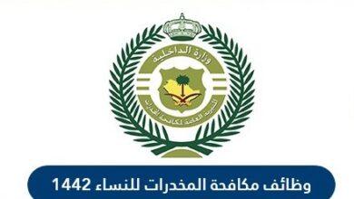 وظائف مكافحة المخدرات للنساء في السعودية 1442