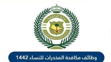 وظائف المديرية العامة لمكافحة المخدرات للنساء في السعودية 1442
