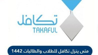تكافل للطلاب والطالبات في السعودية 1442 | شروط التسجيل في برنامج تكافل للطلاب