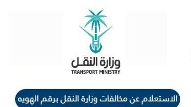 استعلام عن مخالفات وزارة النقل برقم الهوية السعودية