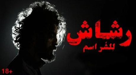 حصريا.. مسلسل رشاش حلقة اليوم